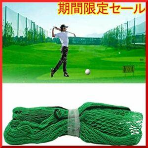 3M*3M 3M×3M 正方形 ゴルフ用 練習ネット スポーツ練習用ネット 野球 テニス 練習用 二重ネット 練習器