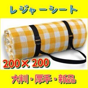 【お買得】レジャーシート ピクニックシート 折り畳みバーベキューBBQ 海水浴 大判 厚手 200×200 チェック黄 防水