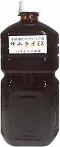 【バクテリア本舗】 高濃度バNテリア液サムライEX (メダカ 錦鯉 金魚 熱帯魚 グッピー シュリンプ 海水魚 両生類用)