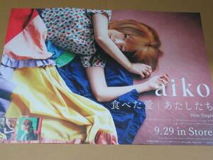 aiko 「食べた愛 / あたしたち」の告知用非売品ポスターの未使用