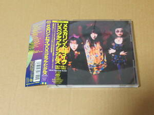 メスカリン・ドライヴ 「リスペクタブル・シングルズ」の中古CD