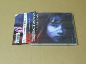 ZARD「もう探さない」b-gramの中古CD