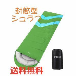 封筒型シュラフ 寝袋 軽量 防災 オールシーズン 車中泊