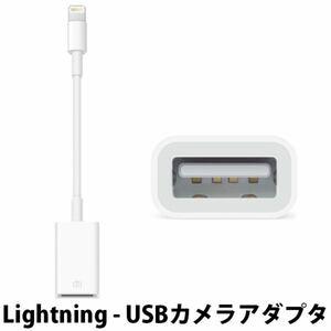 Apple Lightning - USB カメラアダプタ