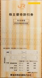 【未使用】JR 東海旅客鉄道★株主優待割引券★2022年6月30日まで★1枚