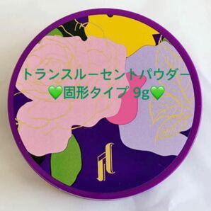 【増量・お値下げ】シーチャン トランスルーセント プレストパウダー コンパクト 9g