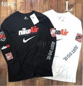 新品 L NIKE AIR ナイキ エア JUST DO IT スウッシュ ロンT 長袖Tシャツ 黒・白 2枚セット L