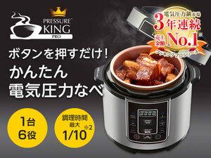 【新品】ショップジャパン『プレッシャーキングプロ レシピ100』 1台6役!電気圧力鍋 3.2L 煮込み・無水調理・炊飯も クッキングプロの前型