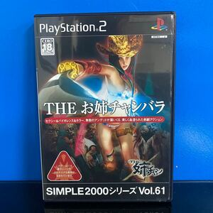 ☆PS2 THE お姉チャンバラ PS2ソフト