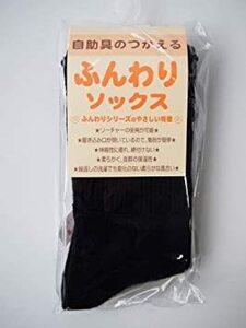黒 Lサイズ(24~26cm) ふんわりソックス L 黒