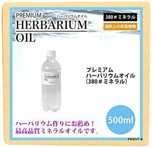 #380 PREMIUM ハーバリウムオイル #380 ミネラルオイル 500ml / 非危険物 流動パラフィン