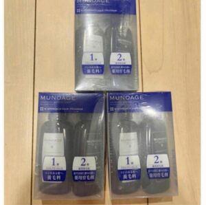 新品!MUNOAGE Wアプローチヘアプログラム 3点セット 育毛剤 ミューノアージュ 薬用 女性用