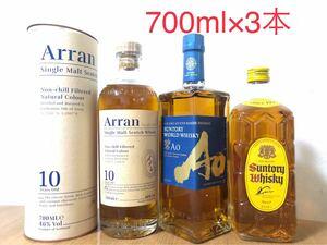 3本セット:アランモルト10年箱付700ml×1本;サントリーAo碧 箱無 700ml×1本;サントリー角瓶700ml×1本箱無。