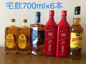 宅飲700ml×6本セット:サントリー角瓶7002本; ジョニーウォーカー2本;サントリーAo碧1本;