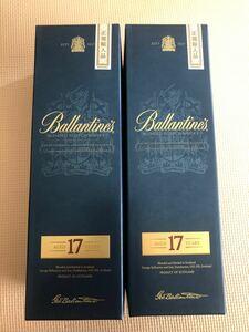 700ml×2本 バランタイン17年 箱付 スコッチウイスキー