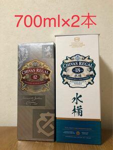 700ml×2本セット:シーバスリーガル 18年 ミズナラ・カスク・フィニッシュ;【正規品】シーバスリーガル 12年 化粧箱付