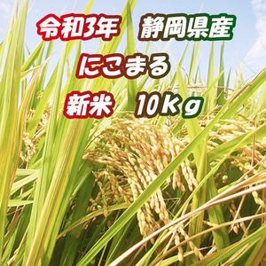 新米*令和3年*静岡県産*農家直送*にこまる*10kg*美味しいお米
