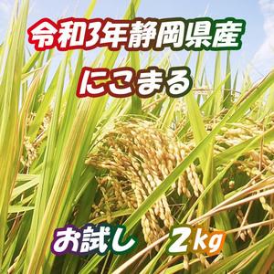 送料無料*新米*令和3年*静岡県産*農家直送*にこまる*2kg*美味しいお米*白米