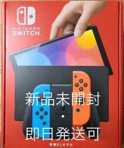 Nintendo Switch 本体 有機ELモデル ネオンレッド ネオンブルー 新品未開封