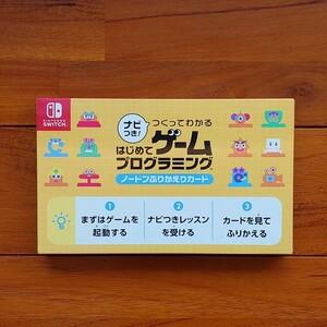 「ナビつき!つくってわかるはじめてのゲームプログラミング」のパッケージ版に付属される、ノードンふりかえりカード