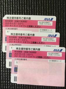 ★ANA(全日空)株主優待券 3枚セット 送料無料