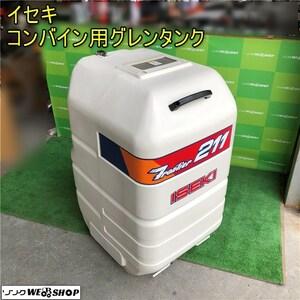 岡山◆イセキ コンバイン用グレンタンク HA211GR-KVWC付属 タンク パーツ 部品 中古
