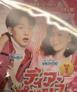 韓国ドラマ ディア・プリンス 私が恋した年下彼氏 DVD全話 日本語字幕付き