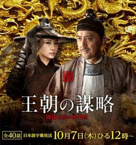 中国ドラマ「王朝の謀略 周新と10の怪事件」DVD全話 日本語字幕あり