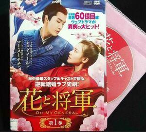 人気ドラマ 花と将軍 Oh My General DVD全30巻 日本語字幕あり 面白い