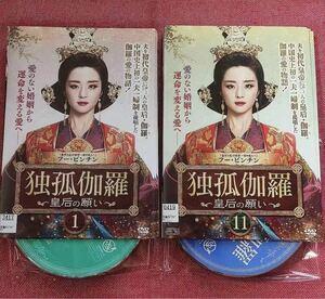 人気ドラマ 独孤伽羅~皇后の願い~ DVD全卷 日本語字幕あり