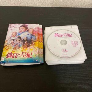中華ドラマ 孤高の皇妃 DVD全話 日本語字幕付き
