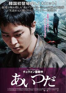 韓流映画 あいつだ DVD日本語字幕あります