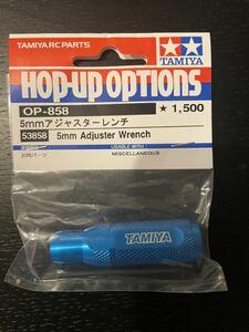 タミヤ 5mmアジャスターレンチ OP-858 新品未使用 tamiya RC ラジコン 工具 ツール