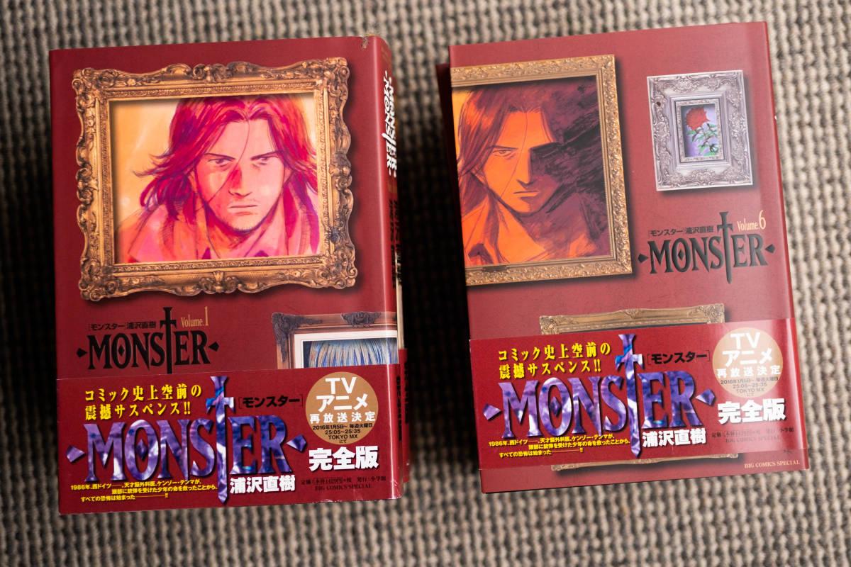 MONSTER 完全版(ビッグコミックススペシャル) 全9巻セット 浦沢直樹