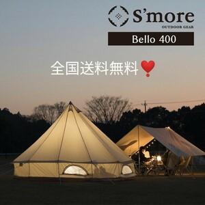 スピード即納★ S'more Bello 400 ベル型テント テント ゼインアーツ TENT アルフェイム スノーピーク
