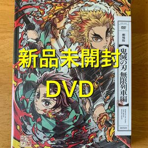 【完全生産限定版】 劇場版 「鬼滅の刃」 無限列車編 DVD