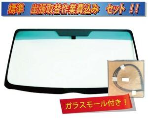 (出張作業セット)(グリーンボカシ) シビリアンバス標準/ロングボディ/ジャーニー W41 フロントガラスB7080-sagyo