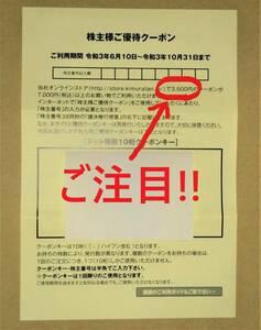 ここ重要!!!→《3500円引!》キムラタン株主優待クーポン券!!! 高級子供服オンラインストア値引!!割引!!オフ!!! 送料無料&即決!!! (3)