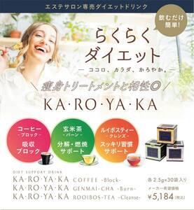 KAROYAKA コーヒー 玄米茶 ルイボスティー 選べる3箱セット