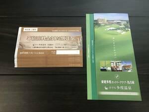 【送料込み】東建コーポレーション 株主優待 ホテル多度温泉 ご宿泊30%割引券 40枚セット