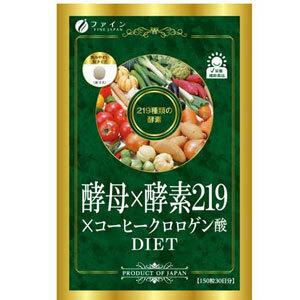 【即決】酵母×酵素219×コーヒークロロゲン酸 150粒★ダイエットサプリメント ダイエット食品(T-11