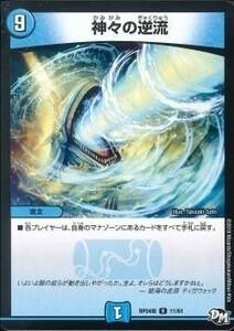 デュエマ RP04魔 R 11 神々の逆流