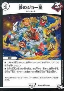 デュエマ RP04魔 U 22 夢のジョー星