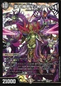 デュエマ EX01 37 SR 第七神帝サハスラーラ