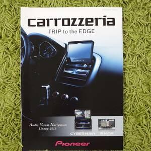 カロッツェリア carrozzeria カーナビカタログ2013