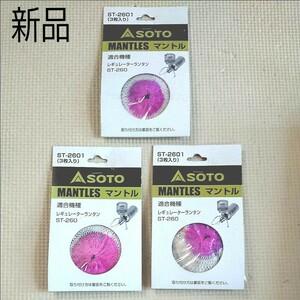 【新品・未開封】新富士バーナー ソト SOTO ST-2601 (ST-260 専用) マントル3枚入×3セット