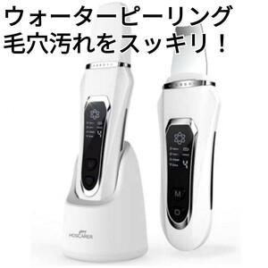 美顔器 ウォーターピーリング HOSCARER 7 in 1 超音波 USB充電