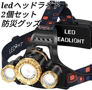 ledヘッドライト 2個セット アウトドア 4種点灯モード 白ライト 防水 防災