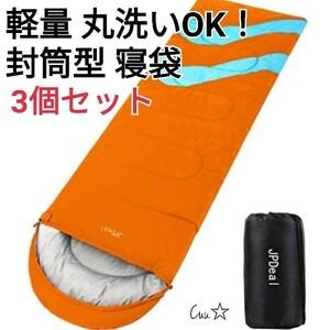 寝袋 3個セット シュラフ 封筒型 軽量 防水 車中泊 防災 丸洗い可能