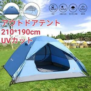 アウトドアテント キャンプ 3~4人用 210*190cm 防水 UVカット 防災対策